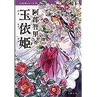 玉依姫【新カバー版】 (文春文庫)