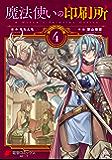 魔法使いの印刷所(4) (電撃コミックスNEXT)