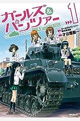 ガールズ&パンツァー 1 (MFコミックス フラッパーシリーズ) Kindle版