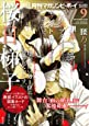 MAGAZINE BE×BOY (マガジンビーボーイ) 2020年09月号 [雑誌]