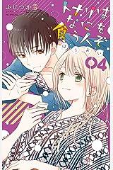 トナリはなにを食う人ぞ ほろよい 4 (花とゆめコミックススペシャル) Kindle版