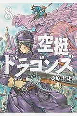 空挺ドラゴンズ(8) (アフタヌーンコミックス) Kindle版