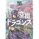 空挺ドラゴンズ(8) (アフタヌーンコミックス)