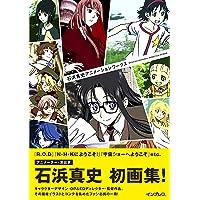 石浜真史アニメーションワークス MASASHI ISHIHAMA ANIMATION WORKS