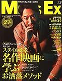 MEN'S EX(メンズ・エグゼクティブ) 2020年 05 月号 [雑誌]