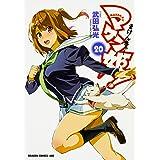 マケン姫っ! ‐MAKEN‐KI!‐ 20 (ドラゴンコミックスエイジ)