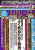 週刊現代 2019年 11/9 号 [雑誌]