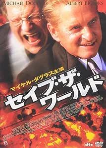 セイブ・ザ・ワールド [DVD]