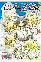 セントールの悩み(6)【特典ペーパー付き】 (RYU COMICS) Kindle版