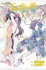 化物語(8) (週刊少年マガジンコミックス) Kindle版