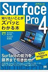 ポケット百科Surface Pro 4 知りたいことがズバッとわかる本 Surface 3/Proシリーズ&Windows 10対応 Kindle版