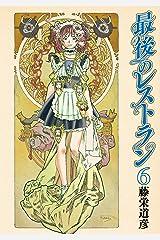 最後のレストラン 6巻 (バンチコミックス) Kindle版