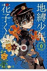 地縛少年 花子くん 0巻 (デジタル版Gファンタジーコミックス) Kindle版