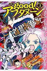 good!アフタヌーン 2021年3号 [2021年2月5日発売] [雑誌] Kindle版