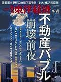 週刊東洋経済 2019年3/23号 [雑誌](不動産バブル崩壊前夜)