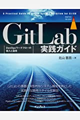 GitLab実践ガイド impress top gearシリーズ Kindle版
