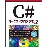 C#ミックスドプログラミング