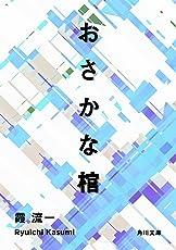 おさかな棺 (角川文庫)