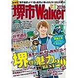 堺市Walker2020 ウォーカームック
