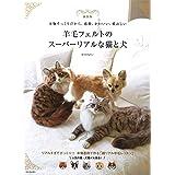 新装版 羊毛フェルトのスーパーリアルな猫と犬