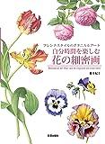 自分時間を楽しむ花の細密画 (フレンチスタイルのボタニカルアート)