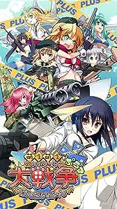 萌え萌え大戦争☆げんだいばーん +(ぷらす) (通常版) - PSP