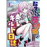 転生した受付嬢のギルド日誌 コミック版(分冊版) 【第4話】 (BKコミックス)