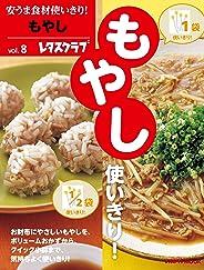 安うま食材使いきり!vol.8 もやし (レタスクラブMOOK)