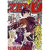 ヤングアニマルZERO 2020年 2/1 号 [雑誌]: ヤングアニマル 増刊
