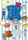 ひみつのローソンスイーツ開発室 (コミックエッセイ)