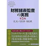 財務諸表監査の実務<第3版>