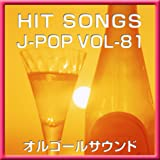 オルゴール J-POP HIT VOL-81