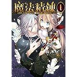 魔法精錬 ガルナルージュと雛菊亭のエルッカ(1) (アクションコミックス(月刊アクション))