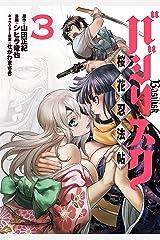 バジリスク ~桜花忍法帖~(3) (ヤングマガジンコミックス) Kindle版