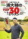 人気プロコーチ浦大輔のアクセス数TOP30レッスン (エイムック 4546)