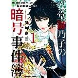 安堂鍵乃子の暗号事件簿 (1) (角川コミックス・エース)