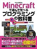 Minecraftで遊んで学べるプログラミングの教科書 Lua言語&ComputerCraft対応版