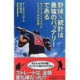 野球×統計は最強のバッテリーである - セイバーメトリクスとトラッキングの世界 (中公新書ラクレ)