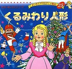 くるみわり人形 よい子とママのアニメ絵本