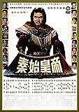 秦・始皇帝 [DVD]