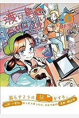 渡り鳥とカタツムリ 2巻 (クランチコミックス) Kindle版