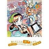渡り鳥とカタツムリ 2巻 (クランチコミックス)