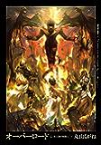 オーバーロード12 聖王国の聖騎士 [上]