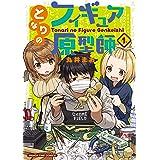 となりのフィギュア原型師 1巻 (まんがタイムコミックス)