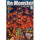Re:Monster〈6〉