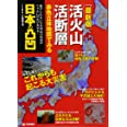[最新版] 活火山 活断層 赤色立体地図でみる 日本の凸凹