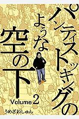 パンティストッキングのような空の下(分冊版) Vol.2 Kindle版