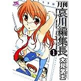 月刊哀川編集長(1) (ヤングコミックコミックス)