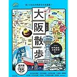 歩く地図 大阪散歩 2020-2021 (SEIBIDO MOOK)