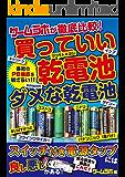 ゲームラボが徹底比較!買っていい乾電池・ダメな乾電池